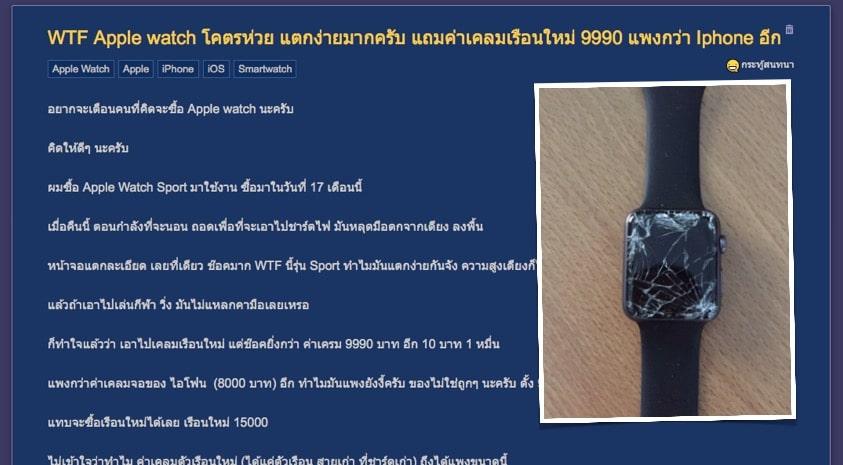 apple-watch-drop-pantip-thailand