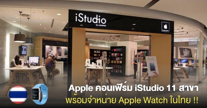 apple-watch-istudio-confirm-11-branch