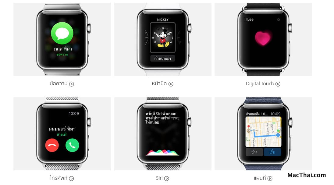 apple-watch-promote-guide-tour-video-in-thai-language.26 PM