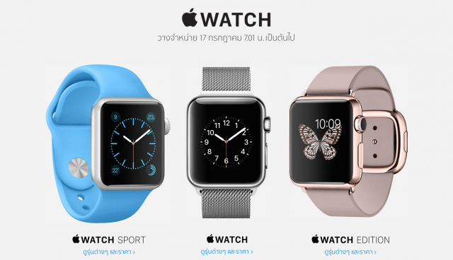 apple-watch-ready-to-sale-at-7-am-on-17-1