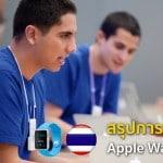สรุปการรับประกัน Apple Watch ในไทย แต่ละรุ่นต่างกันอย่างไร, World Wide จริงรึเปล่า