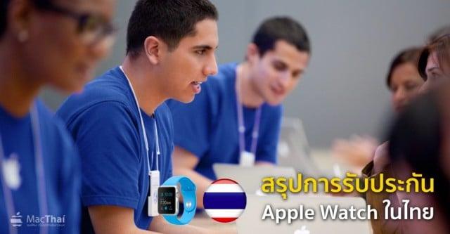 apple-watch-warranty-claim-world-wide-in-thailand