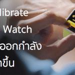 วิธี Calibrate ให้แอพ Workout และ Activity บน Apple Watch แม่นยำมากยิ่งขึ้น