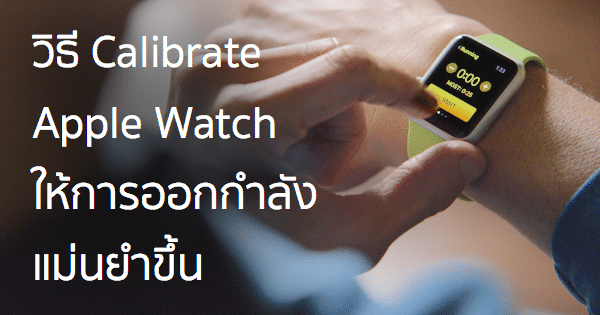 calibrating-your-apple-watch-for-improved-workout-and-activity-accuracy-featured