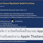 เตือนภัย !! ระวังแก๊งขโมยโทรมาขอ Apple ID อ้างเป็นพนักงาน Apple Thailand