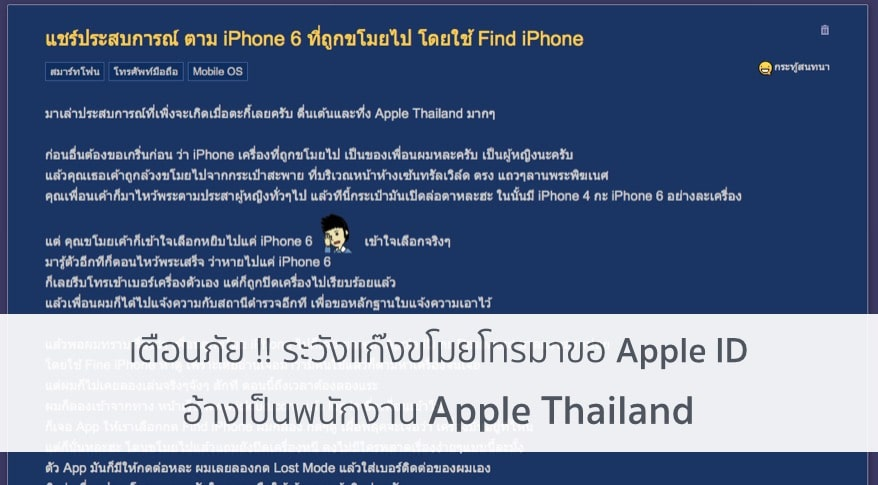 caution-thief-iphone-6-july-2015