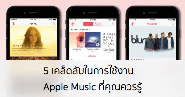 five-hidden-shortcuts-new-music-app-you-may-not-have-known-about-featured