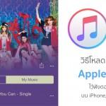 วิธีโหลดเพลงจาก Apple Music ไว้ฟังตอนไม่มีเน็ต บน iPhone, iPad และ PC