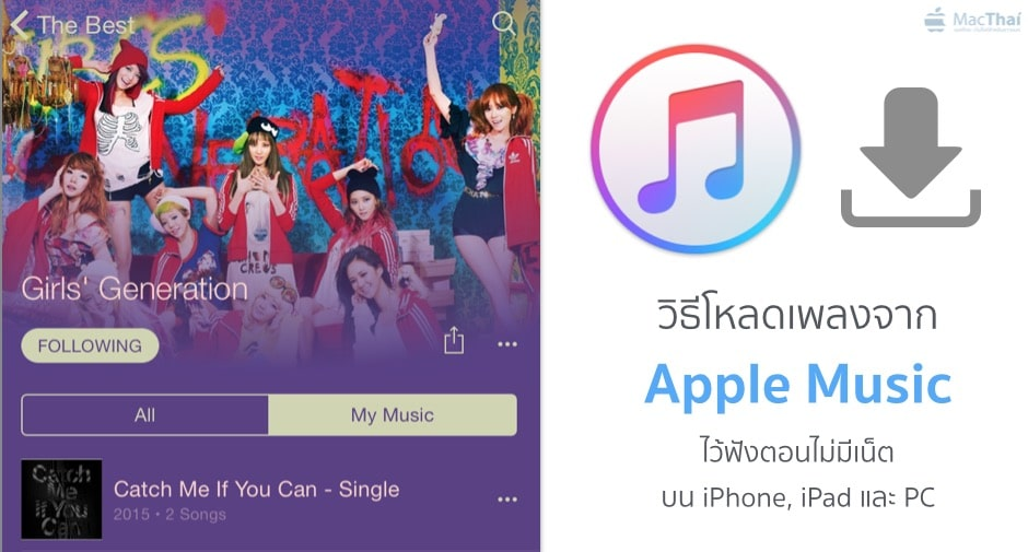 how to download songs in apple