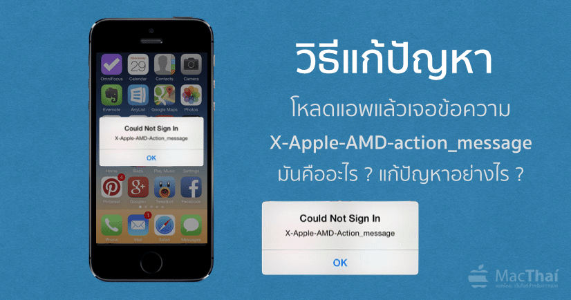 how-to-fix-x-apple-amd-action-message-while-download-appstore