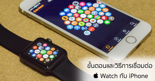 how-to-pairing-apple-watch-with-iphone-featured