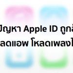 วิธีแก้ปัญหา Apple ID ถูกล็อค !! ใช้โหลดแอพ โหลดเพลงไม่ได้