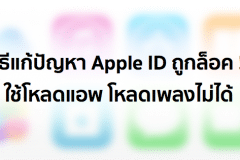 how-to-reset-password-after-apple-id-was-disabled-featured
