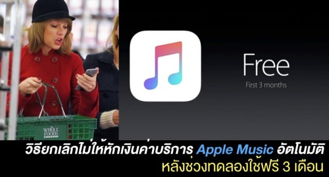 how-to-turn-off-apple-music-subscription-cover-2