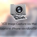 Tip: วิธีใช้ Image Capture บน Mac ดึงรูปออกจาก iPhone และกล้องดิจิทัล