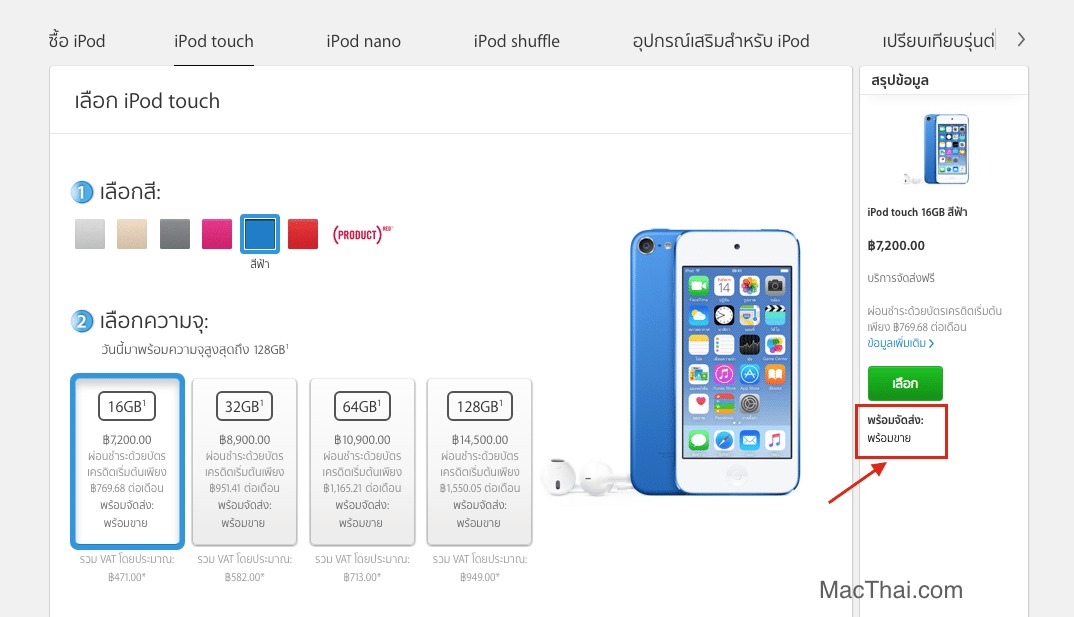 ipod-touch-2015-gen-6-now-on-sell-in-apple-online-store-thailand-price-7200-baht