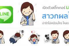 line-first-sticker-for-fruit-lover-jony-isticker copy