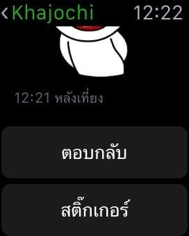 macthai-apple-watch-support-dictation-thai-language-text-001
