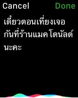 macthai-apple-watch-support-dictation-thai-language-text-004