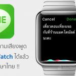 macthai-apple-watch-support-dictation-thai-language-text