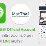 เปิดตัว MacThai LINE@ Official Account รับข่าวสาร, เทคนิค, สอบถามปัญหาทาง LINE ได้แล้วจ้า !!