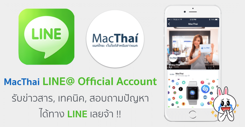 macthai-line-official-account-cover