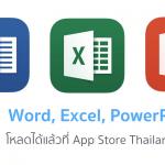 น้ำตาจะไหล !! Microsoft เปิดให้โหลด Word, Excel, PowerPoint ใน App Store ไทยแล้ว ฟรี !!