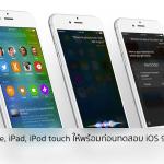 ขั้นตอนการเตรียม iPhone, iPad, iPod touch ให้พร้อมก่อนทดสอบ iOS 9 Public Beta