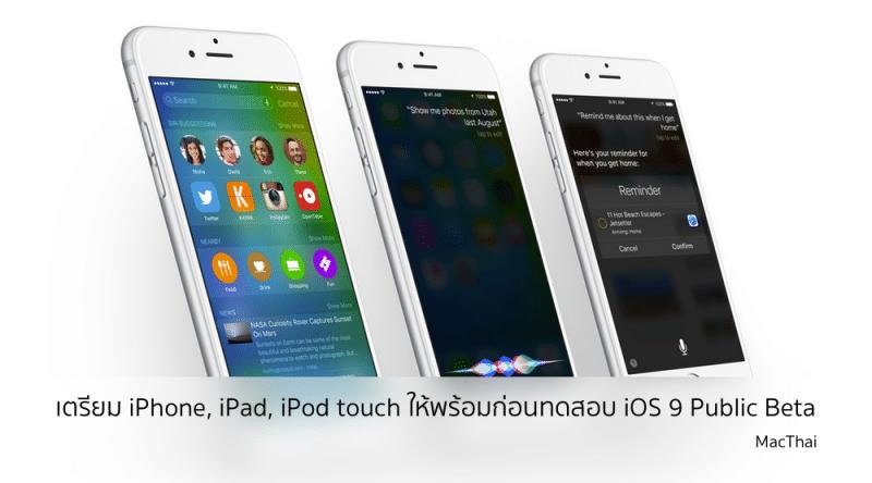 prepare-ios-device-for-ios-9-public-beta