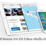 Tip: วิธี Restore จาก iOS 9 Beta กลับเป็น iOS 8.4