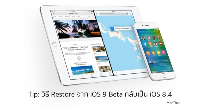 restore-from-ios-9-beta-to-ios-8-4-hero
