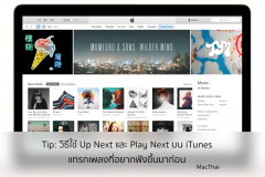 using-itunes-up-next-hero