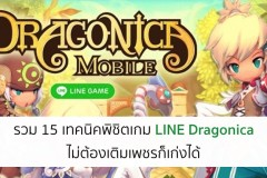 15-tips-line-dragonica-mobile