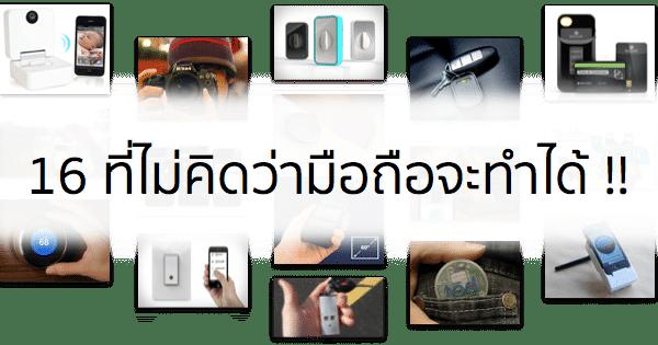 17-crazy-in-smartphone-featured