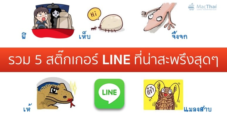 5-most-scary-line-sticker