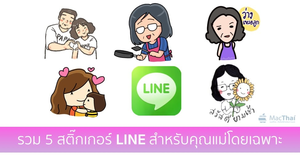 5-sticker-line-for-mother-cover