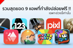 9 Free App in Auguest 2015-cover