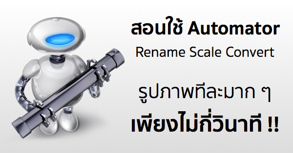 Automator-Rename-Scale-Convert-Bulk-Images-featured