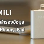 [Review] MiLi อุปกรณ์สำรองข้อมูลสำหรับ iPhone, iPad เล็กจิ๋ว พกพาสะดวก