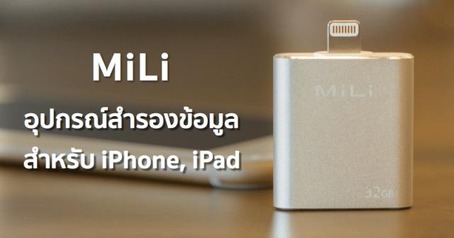 Review-MiLi-iData-for-iPhone-iPad-8