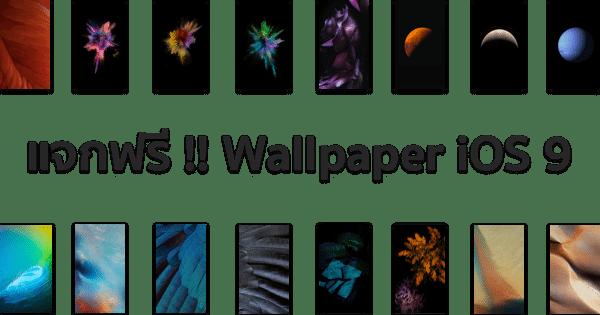 Wallpaper ios 9