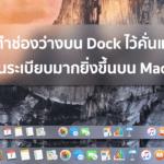 วิธีทำช่องว่างบน Dock คั่นแอพให้ดูเป็นระเบียบมากยิ่งขึ้น บน Mac OS X