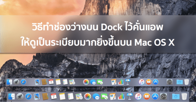 add-space-to-dock-in-osx-featured