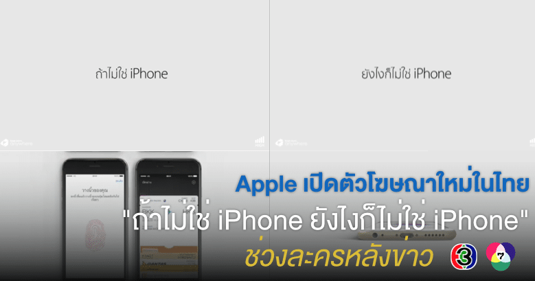 apple-air-ads-if-its-not-an-iphone-it-not-an-iphone-in-thailand