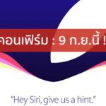 คอนเฟิร์ม !! Apple ส่งบัตรเชิญสื่องานเปิดตัว iPhone 6s วันที่ 9 ก.ย.นี้
