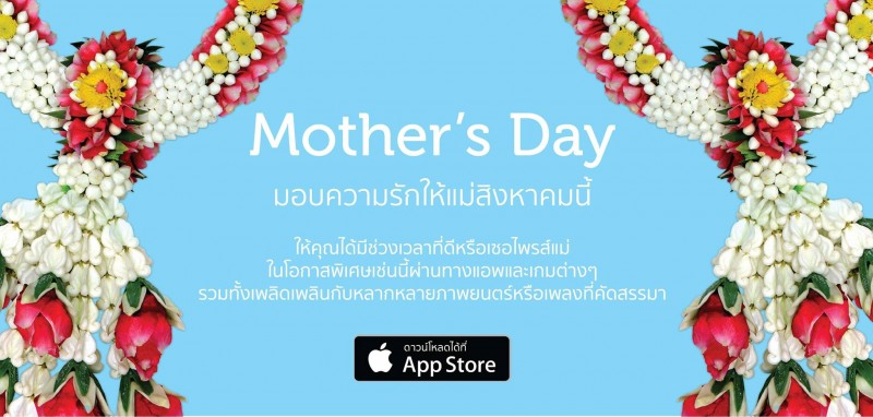 apple-launch-section-for-mother-day-in-thailand