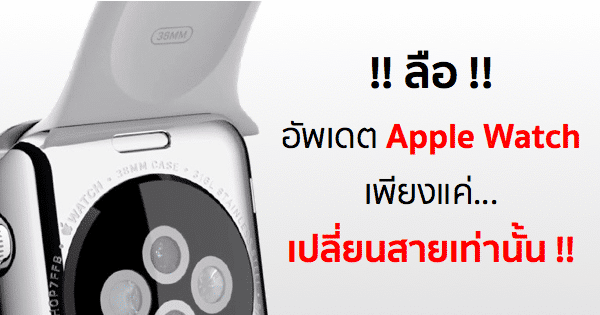 apple-rumored-to-introduce-smart-bands-for-apple-watch-in-2016-2