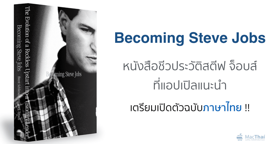 becoming-steve-jobs-to-release-thai-version-by-nation-books