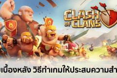 clash-of-clans-developer-reveals-secret-to-games-success-game