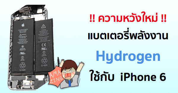 iPhone-6-battery-hydrogen fuel cell